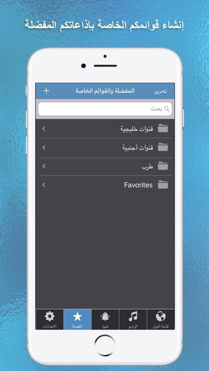 راديو العرب - موسيقى و طرب screenshot-3