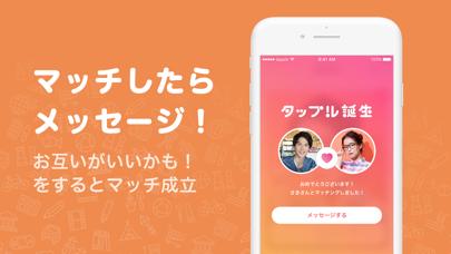 タップル誕生-マッチングアプリ・恋活サービス(tapple) ScreenShot5