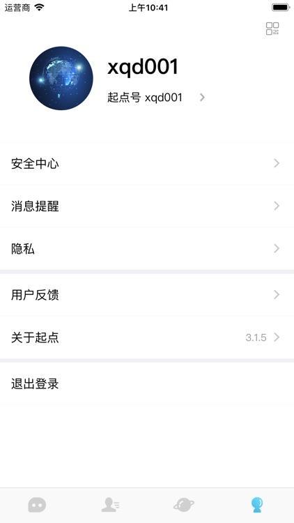 起点-聊天交友 screenshot-5