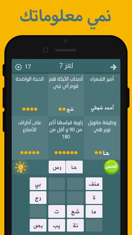 فطحل العرب - لعبة معلومات عامة screenshot-5
