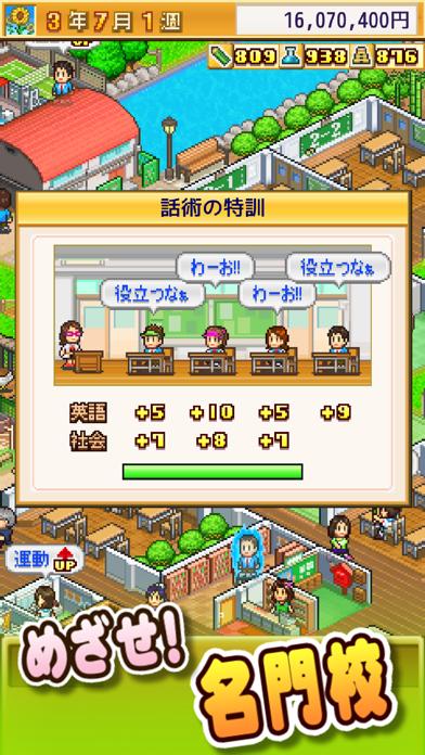 名門ポケット学院2 ScreenShot3