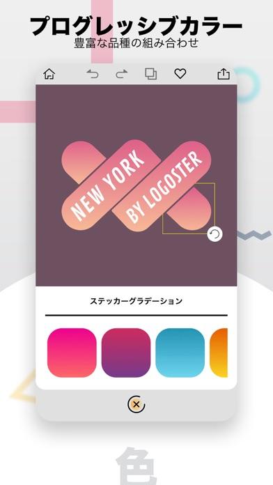 Logo Maker | Logoster ScreenShot2