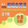 新概念英语青少版(全套8册)-小学英语双语学习机