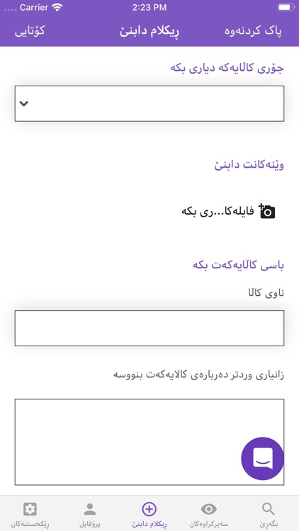 Kurd Shopping screenshot-4