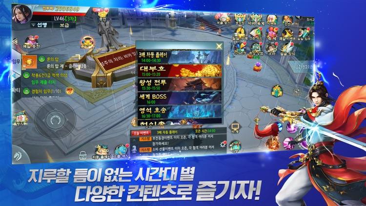 검혼 screenshot-0