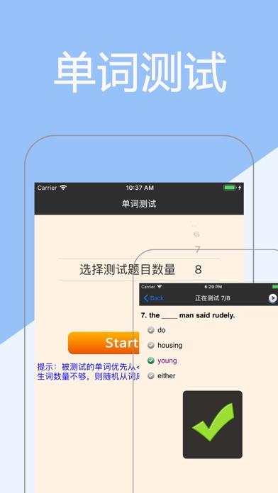Screenshot for 新概念英语全四册 - 学习英语口语听力单词 in Australia App Store