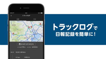 トラックカーナビ by ナビタイム ScreenShot5