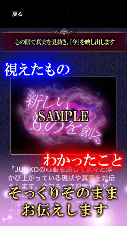 裏霊視占い【心眼占い師JUNKO】恐怖の占い screenshot-3