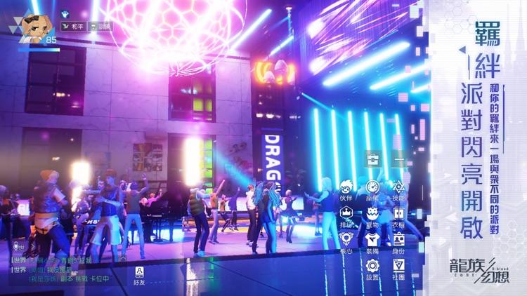 龍族幻想 screenshot-1