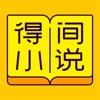 得间小说-热门小说,阅读与看书的理想追书神器