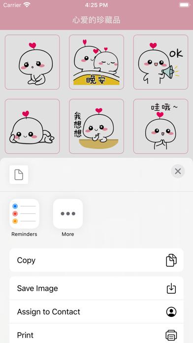 心爱的珍藏品 - Stickers Screenshot