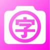 漢字画像検索