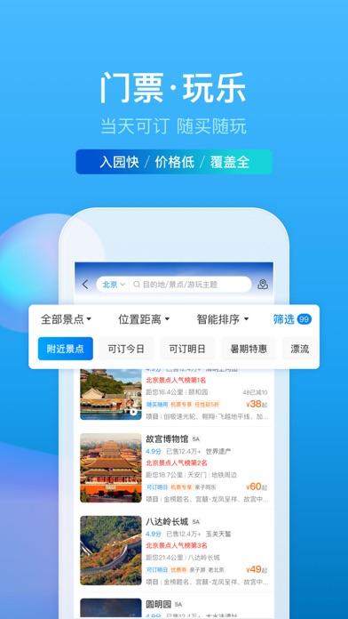 下载 携程旅行-订酒店机票火车票 为 PC