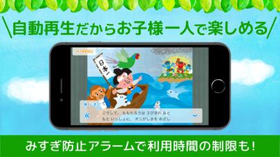 森のえほん館◆絵本の読み聞かせアプリのおすすめ画像4