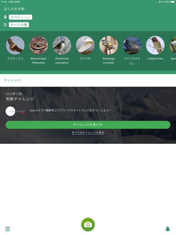 Seek by iNaturalistのおすすめ画像1