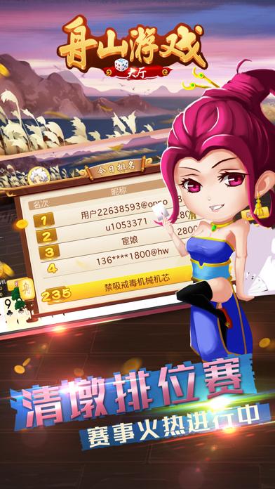 舟山清墩-游戏大厅 screenshot three