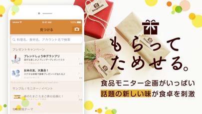料理カメラ SnapDish 人気写真とレシピのお料理アプリ ScreenShot3