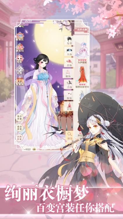 女皇在上-恋爱养成游戏 screenshot-3
