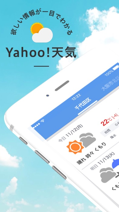 Yahoo!天気のおすすめ画像1