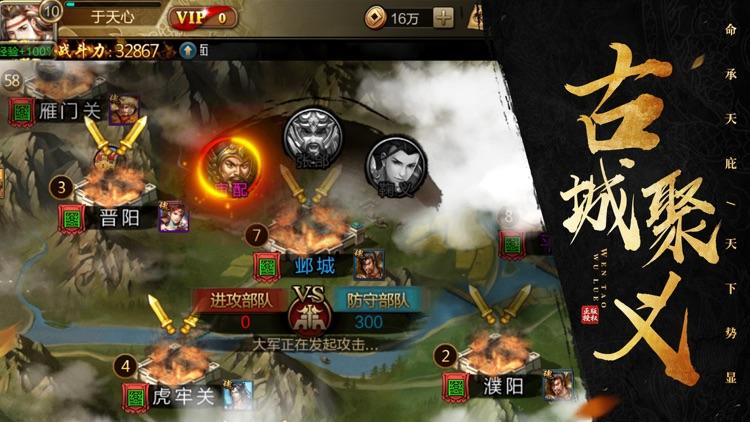 吕布英杰传-三国策略手游 screenshot-4
