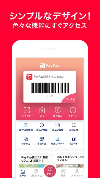 PayPay-ペイペイ(簡単、お得なスマホ決済アプリ)のおすすめ画像5