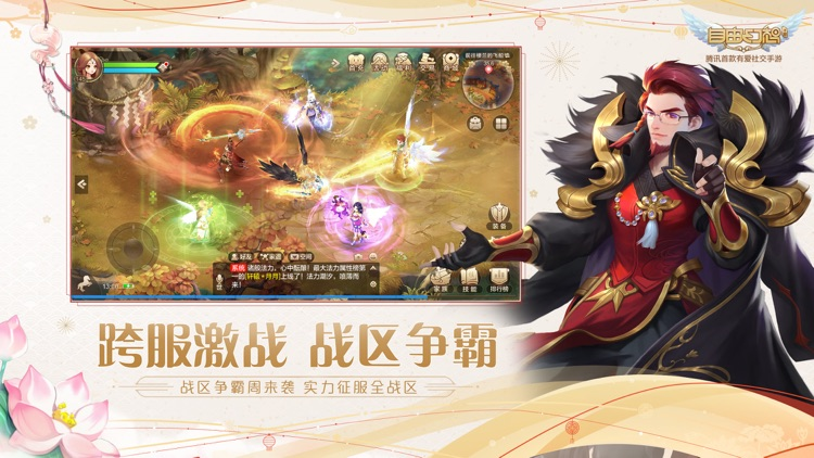 自由幻想 screenshot-7
