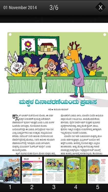 Champak Kannada screenshot-2