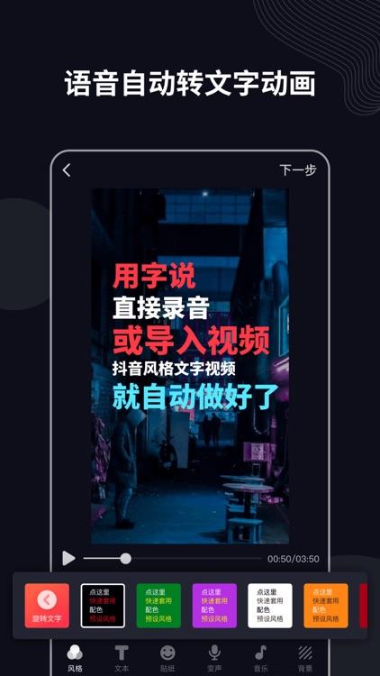 字说-文字动画视频神器 screenshot-0
