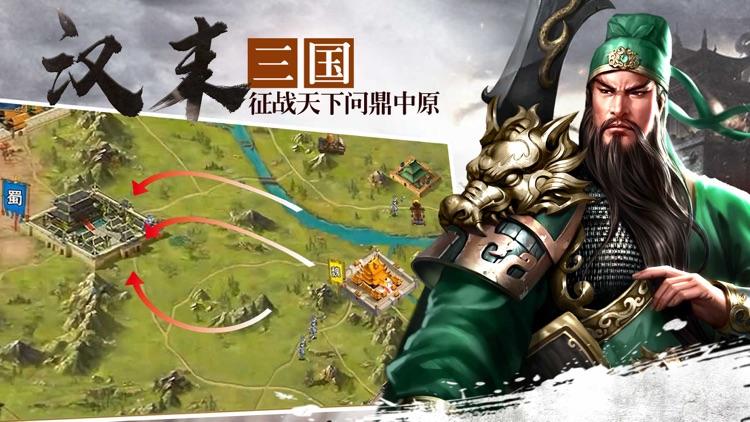 汉末三国-征战天下