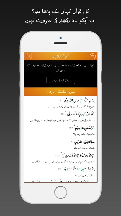 Quran Pak 30 Urdu Translations
