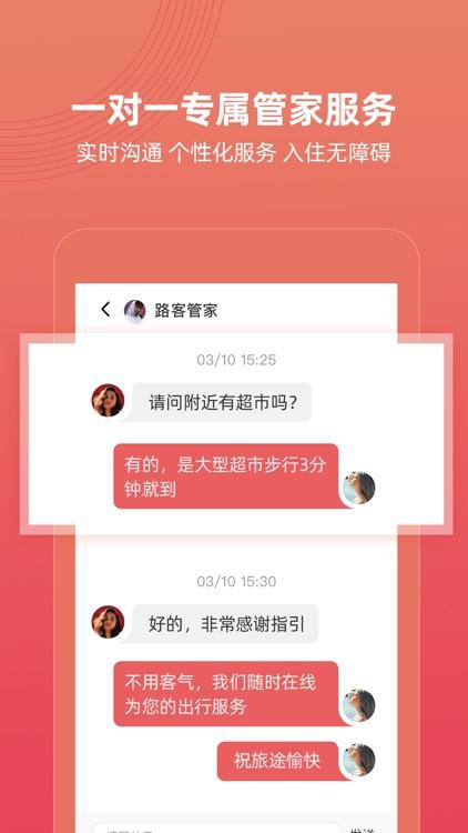 路客精品民宿-公寓酒店预订 screenshot-4
