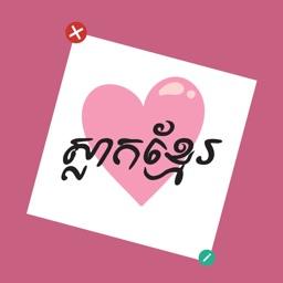 Khmer Story