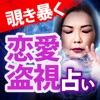 【心霊占い師SHIN-HA】の霊盗視占い - iPhoneアプリ