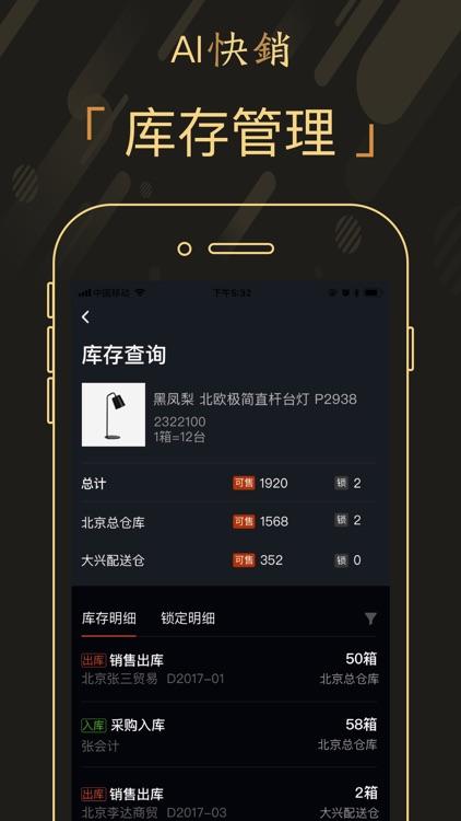 AI快销进销存-订货销售、外勤与库存管理软件 screenshot-4