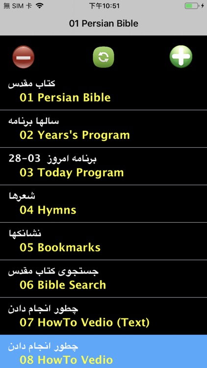 کتاب Persian Bible 波斯语圣经 screenshot-0