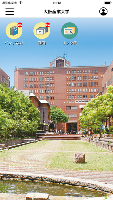 大阪産業大学公式アプリのおすすめ画像1