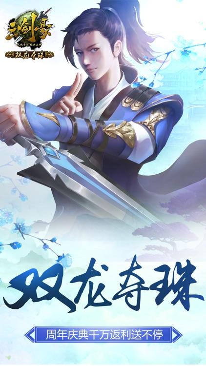 三剑豪-3D武侠大世界 screenshot-0