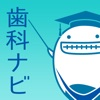 歯科ナビ - iPhoneアプリ