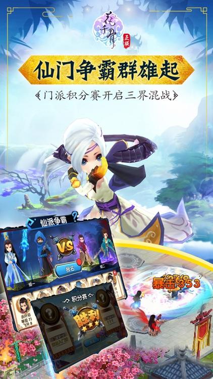 花千骨-唯美仙侠手游 screenshot-3