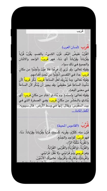 baheth الباحث العربي