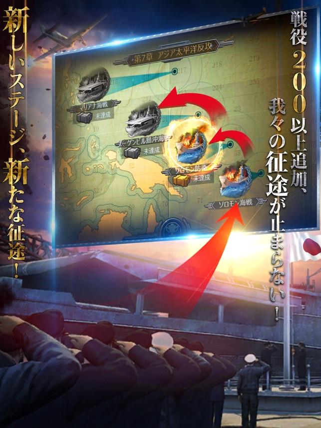 【戦艦】Warship Saga ウォーシップサーガ Screenshot
