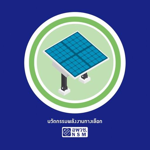 Energy Innovation Futurium