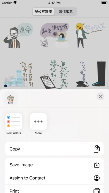 手繪風貼紙(STICKERS) screenshot-2