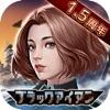 ブラックアイアン:逆襲の戦艦島 - iPhoneアプリ
