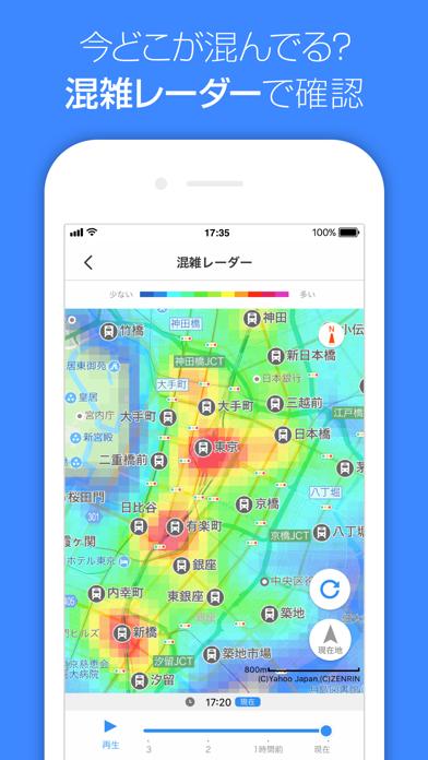 Yahoo! MAP-ヤフーマップ-道案内に強い地図アプリ ScreenShot8
