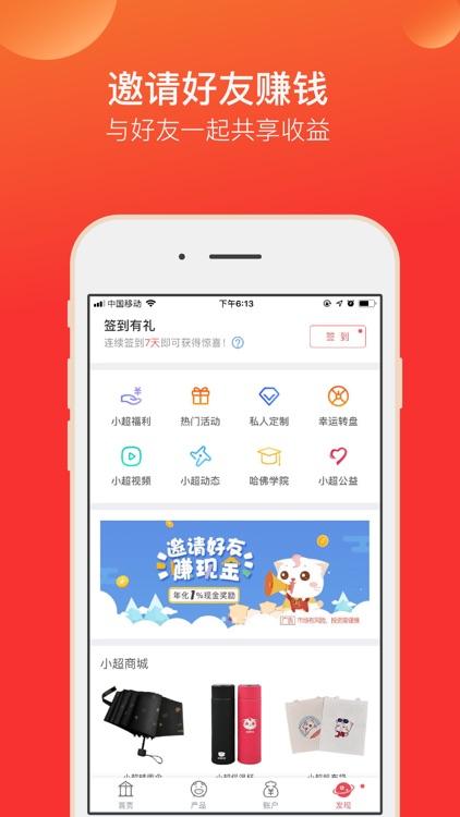 超额宝理财-固收类稳健型普惠金融服务平台 screenshot-7