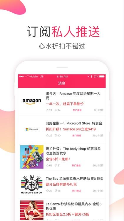加拿大省钱快报 DealMoon.ca screenshot-3