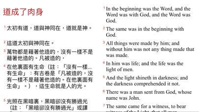 聖經工具(新約版) screenshot two