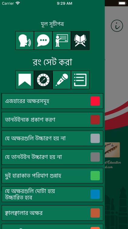 Learn Arabic-Juz' Amma-Bangla screenshot-3