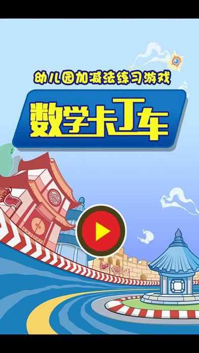 幼儿园加减法练习游戏-数学卡丁车 screenshot one